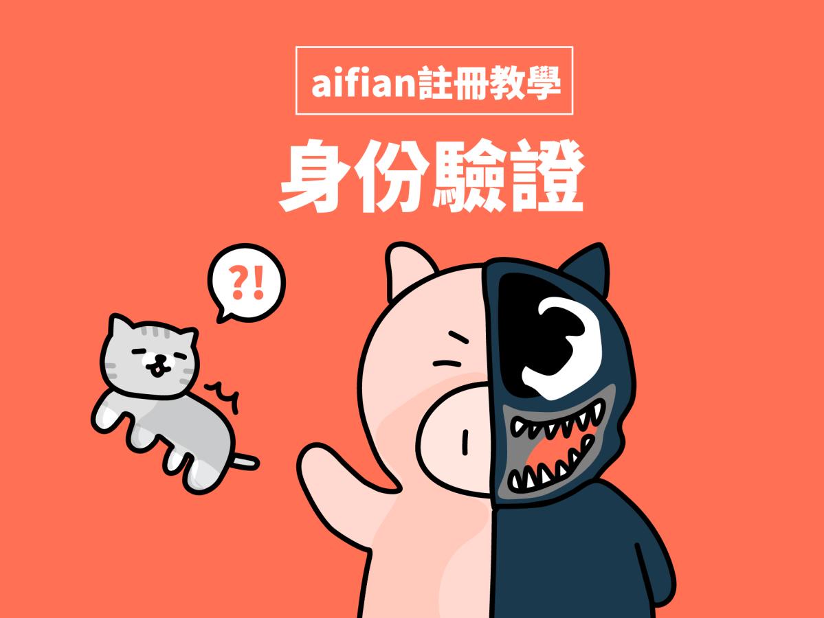 aifian教學|身份驗證搞什麼鬼,一次搞懂完整攻略✔