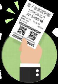 統一發票中獎要繳稅