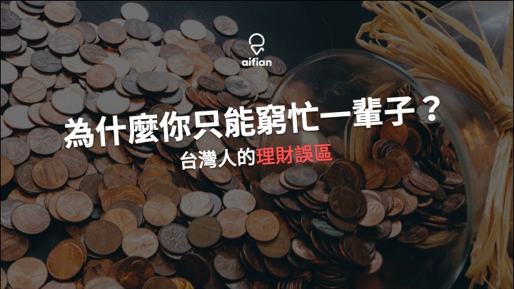 台灣人的理財誤區
