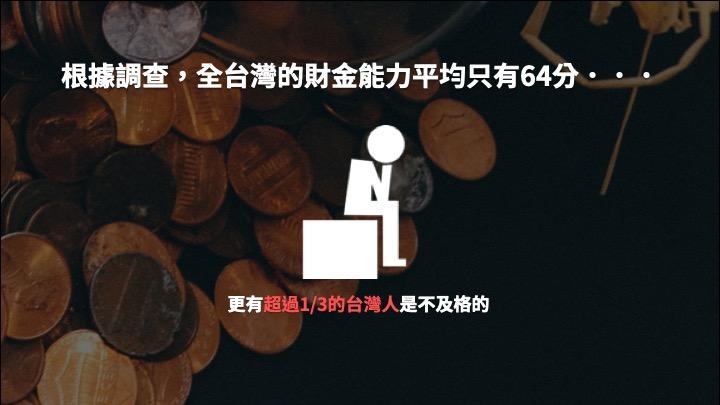 臺灣財金能力